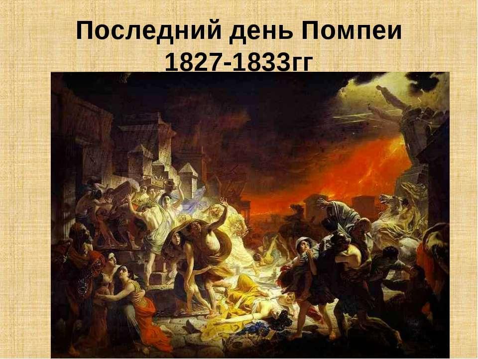 Последний день Помпеи 1827-1833гг