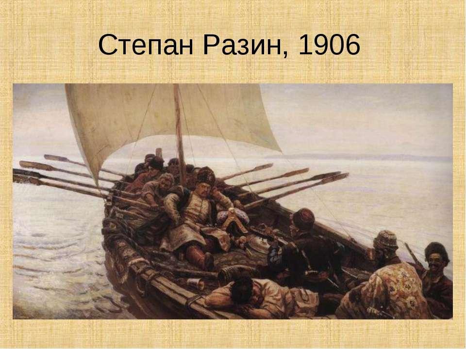 Степан Разин, 1906