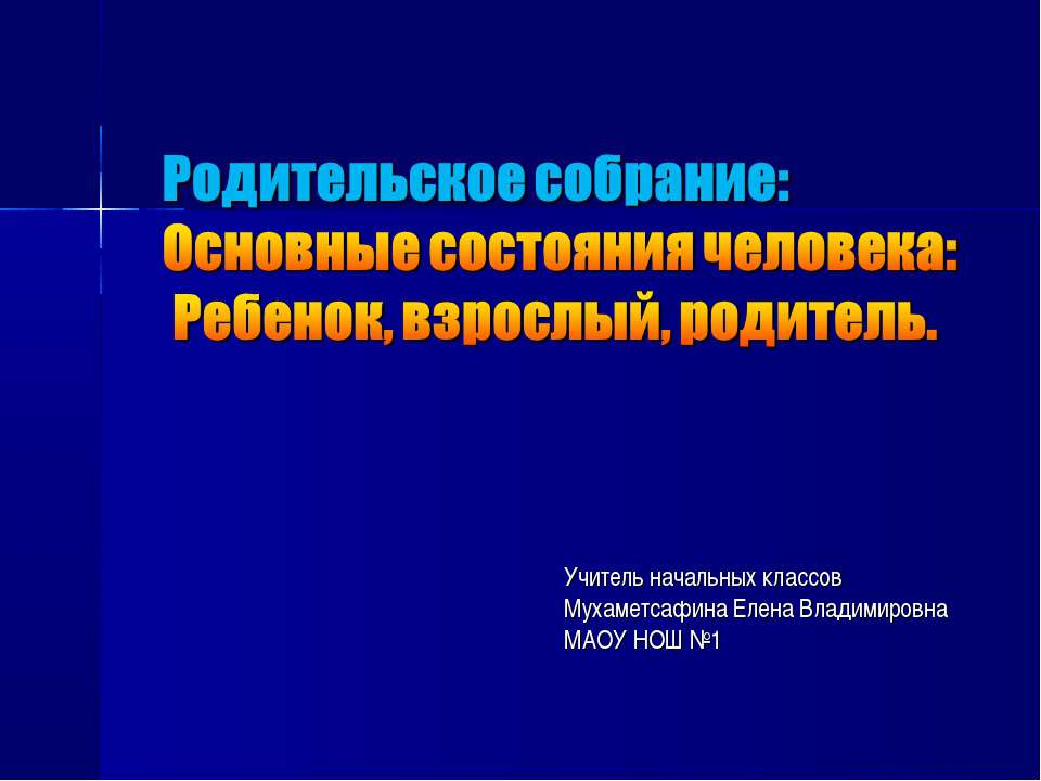 Учитель начальных классов Мухаметсафина Елена Владимировна МАОУ НОШ №1