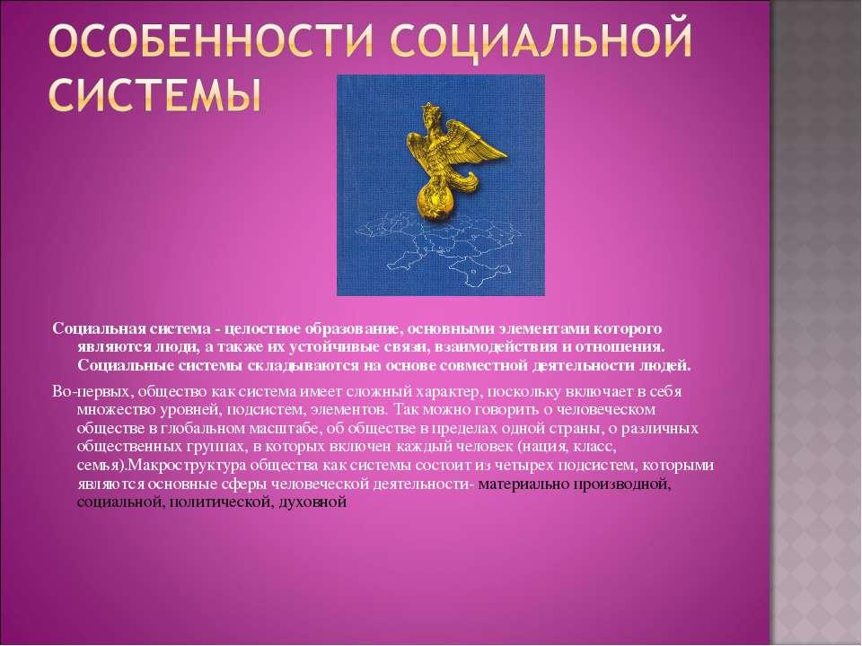 Социальная система - целостное образование, основными элементами которого явл...