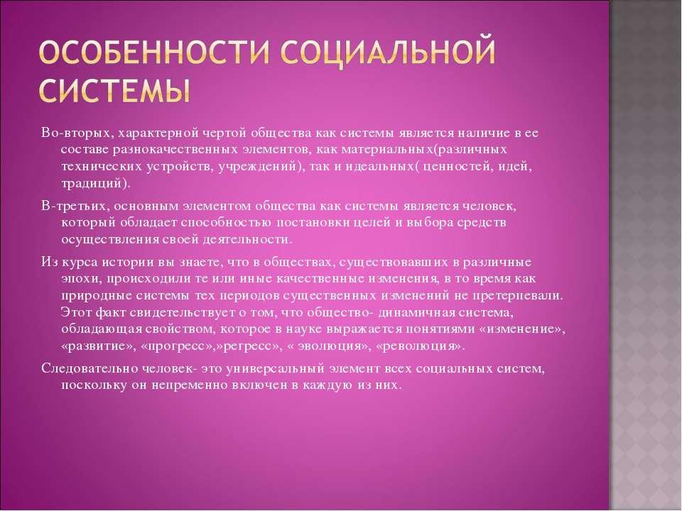 Во-вторых, характерной чертой общества как системы является наличие в ее сост...