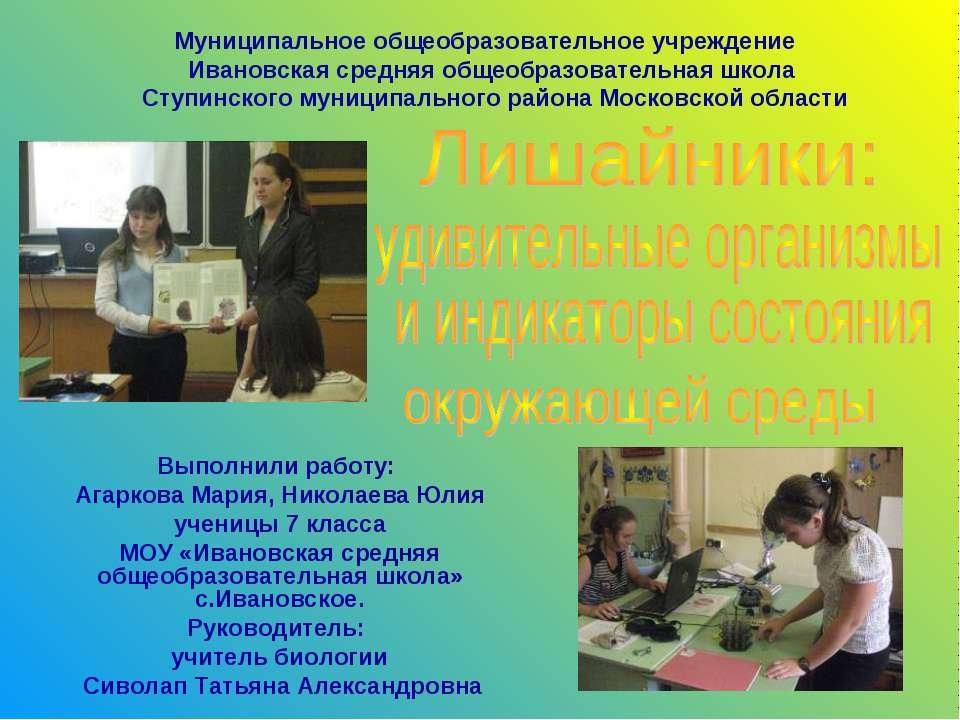 Выполнили работу: Агаркова Мария, Николаева Юлия ученицы 7 класса МОУ «Иванов...