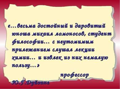 «…весьма достойный и даровитый юноша михаил ломоносов, студент философии… с н...