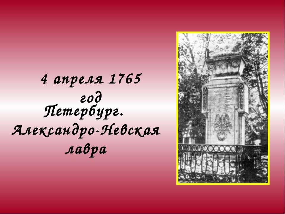 4 апреля 1765 год Петербург. Александро-Невская лавра