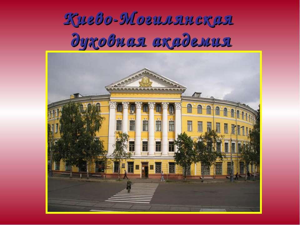 Киево-Могилянская духовная академия