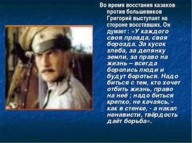 Во время восстания казаков против большевиков Григорий выступает на стороне в...