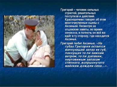 Григорий – человек сильных страстей, решительных поступков и действий. Красно...