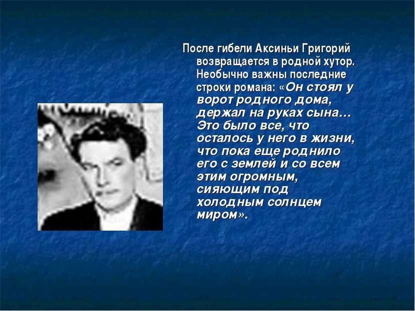 После гибели Аксиньи Григорий возвращается в родной хутор. Необычно важны пос...