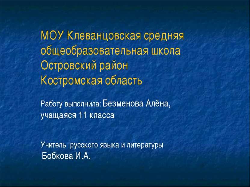 МОУ Клеванцовская средняя общеобразовательная школа Островский район Костромс...