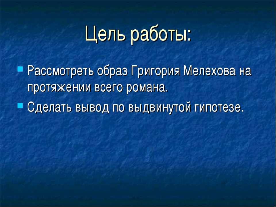 Цель работы: Рассмотреть образ Григория Мелехова на протяжении всего романа. ...