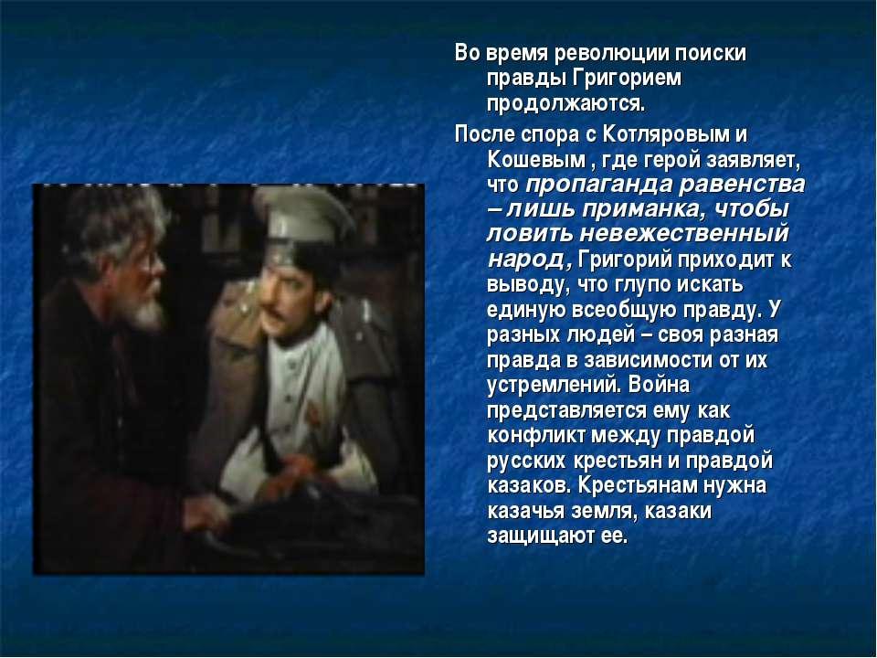 Во время революции поиски правды Григорием продолжаются. После спора с Котляр...