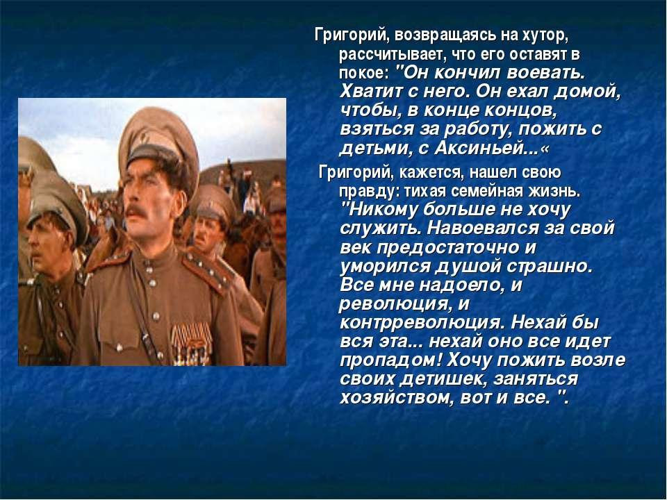 """Григорий, возвращаясь на хутор, рассчитывает, что его оставят в покое: """"Он ко..."""