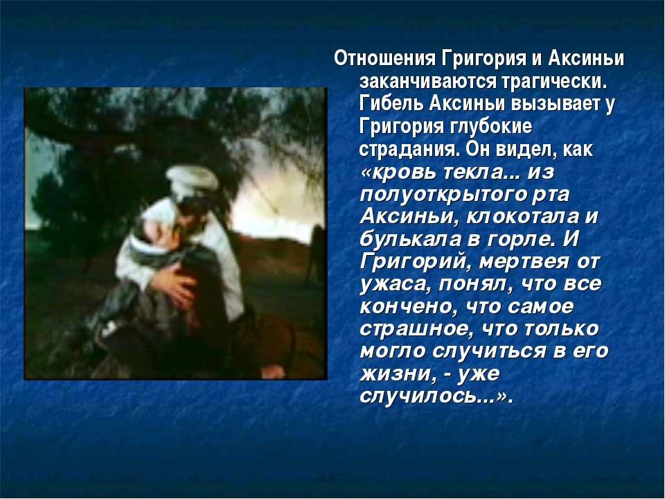 Отношения Григория и Аксиньи заканчиваются трагически. Гибель Аксиньи вызывае...