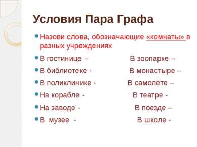 Условия Пара Графа Назови слова, обозначающие «комнаты» в разных учреждениях ...