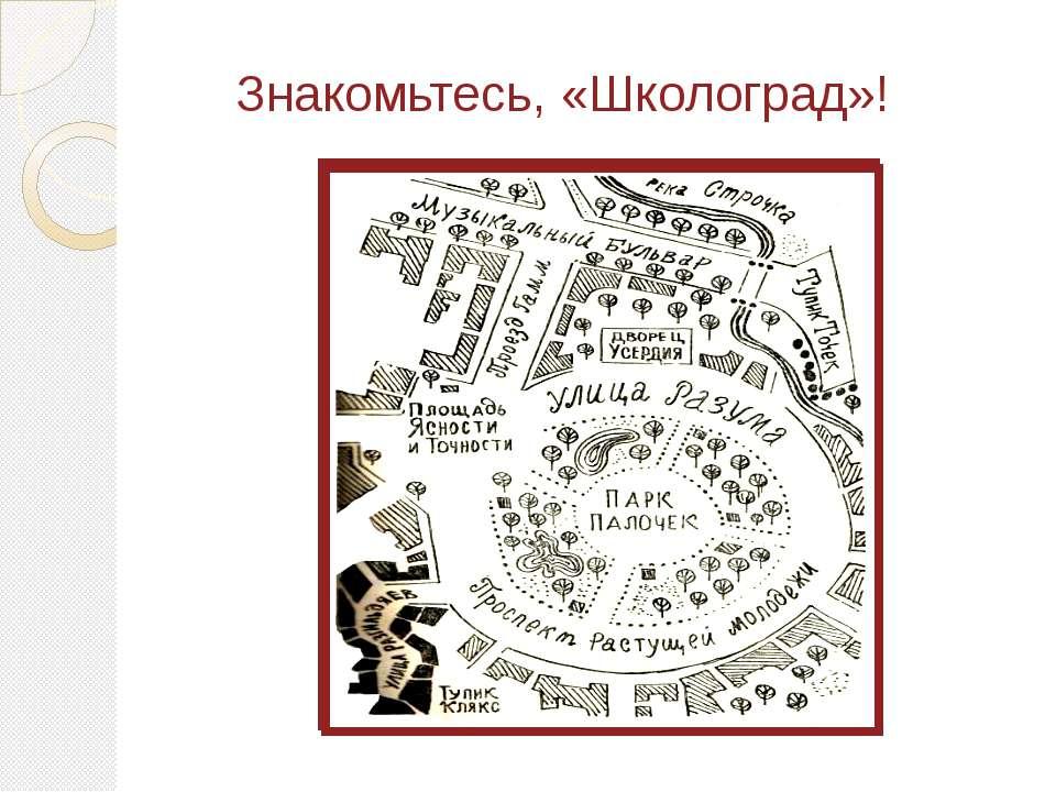 Знакомьтесь, «Школоград»!