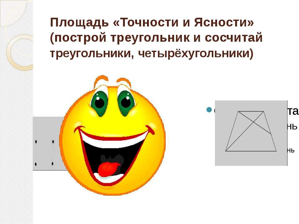 Площадь «Точности и Ясности» (построй треугольник и сосчитай треугольники, че...
