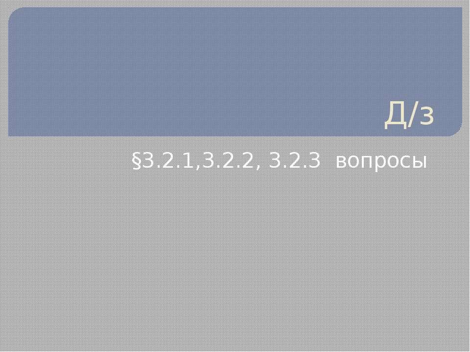 Д/з §3.2.1,3.2.2, 3.2.3 вопросы