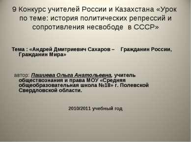 9 Конкурс учителей России и Казахстана «Урок по теме: история политических ре...