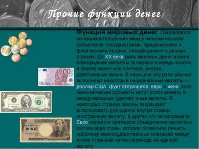 Прочие функции денег Функция мировых денег. Проявляется во взаимоотношениях м...
