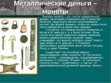 Вначале монета – это слиток определенной формы, на котором отмечались вес и к...