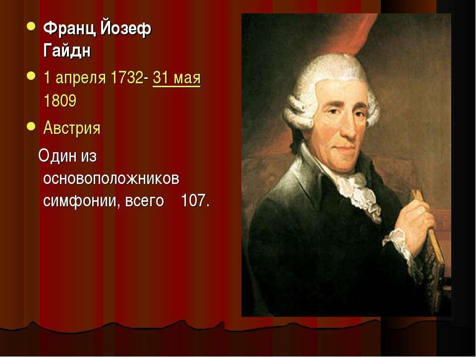 Франц Йозеф Гайдн 1апреля1732- 31мая1809 Австрия Один из основоположнико...