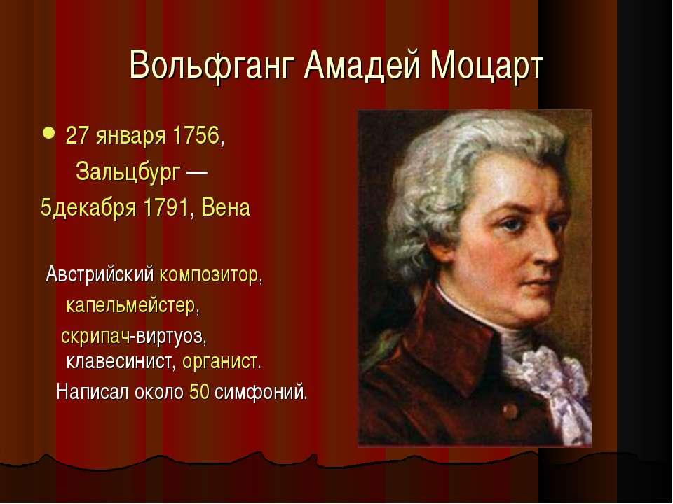 Вольфганг Амадей Моцарт 27 января1756, Зальцбург— 5декабря1791,Вена Авс...