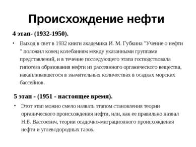 Происхождение нефти 4 этап- (1932-1950). Выход в свет в 1932 книги академика ...