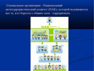 Специальная организация - Национальный антитеррористический комитет (НАК), ко...
