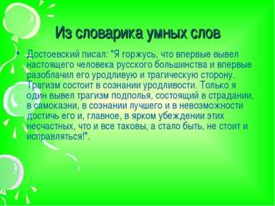 """Из словарика умных слов Достоевский писал: """"Я горжусь, что впервые вывел наст..."""