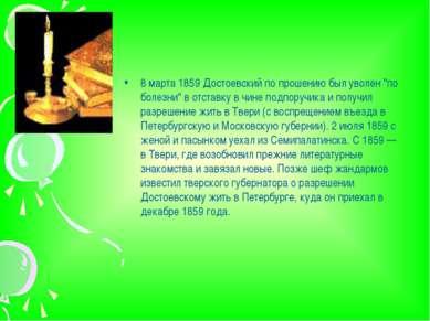 """8 марта 1859 Достоевский по прошению был уволен """"по болезни"""" в отставку в чин..."""