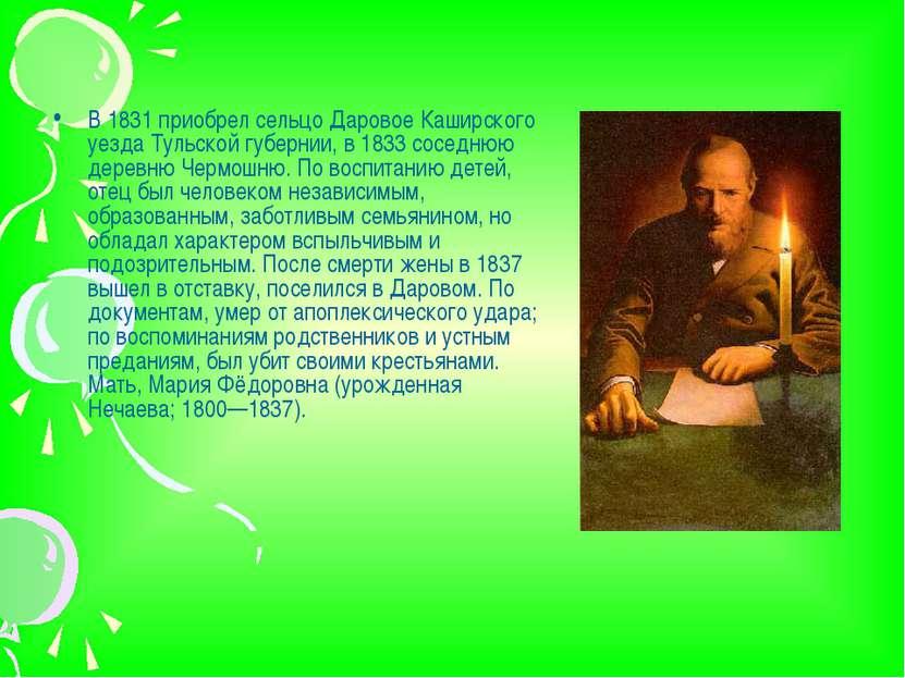 В 1831 приобрел сельцо Даровое Каширского уезда Тульской губернии, в 1833 сос...