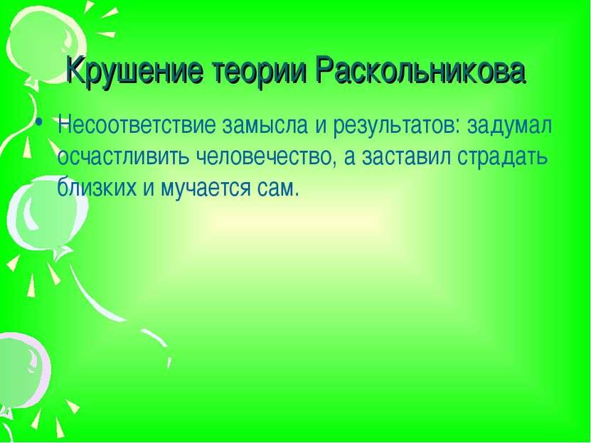 Крушение теории Раскольникова Несоответствие замысла и результатов: задумал о...
