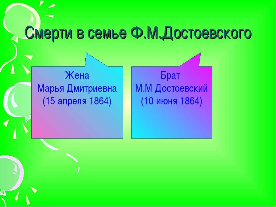 Смерти в семье Ф.М.Достоевского Жена Марья Дмитриевна (15 апреля 1864) Брат М...