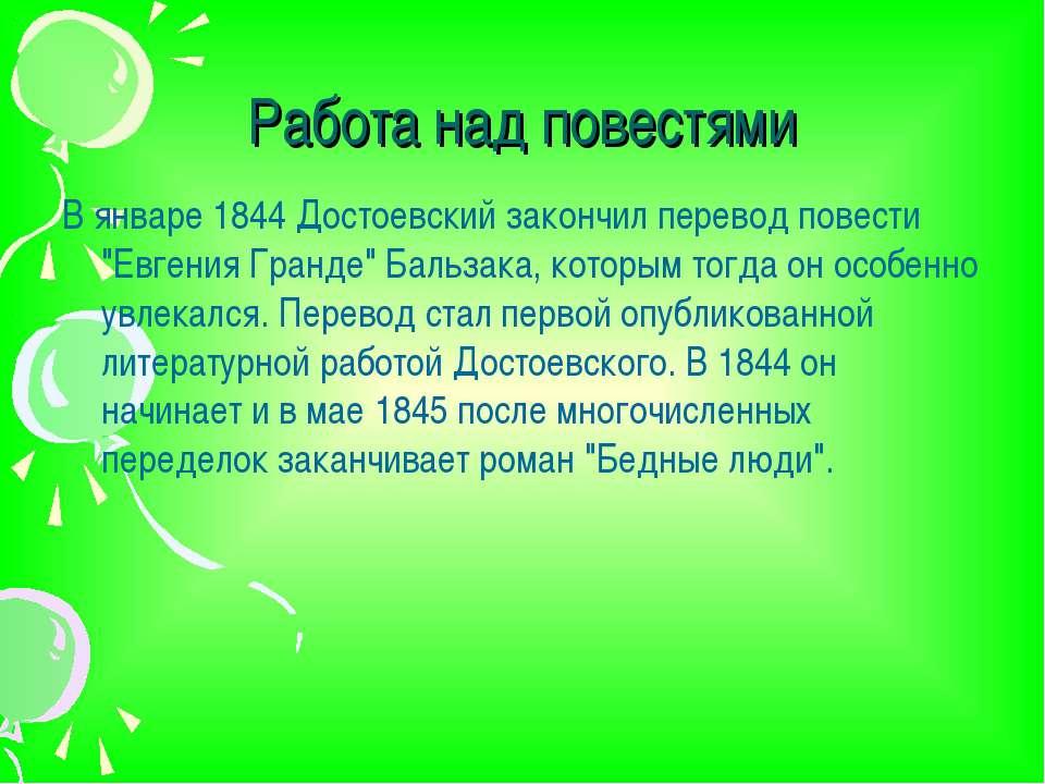 """Работа над повестями В январе 1844 Достоевский закончил перевод повести """"Евге..."""