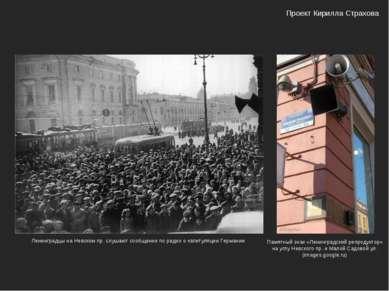Памятный знак «Ленинградский репродуктор» на углу Невского пр. и Малой Садово...