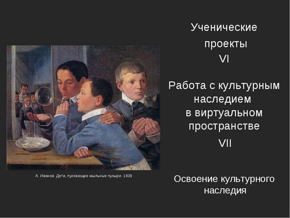 Освоение культурного наследия Ученические проекты VII А. Иванов. Дети, пускаю...