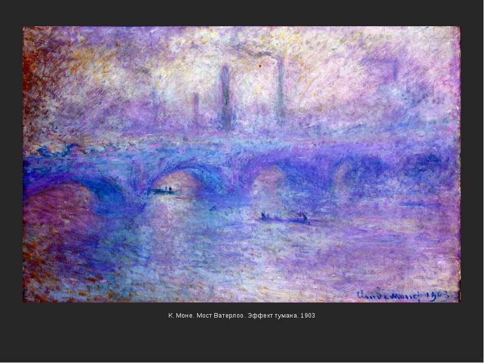 К. Моне. Мост Ватерлоо. Эффект тумана. 1903