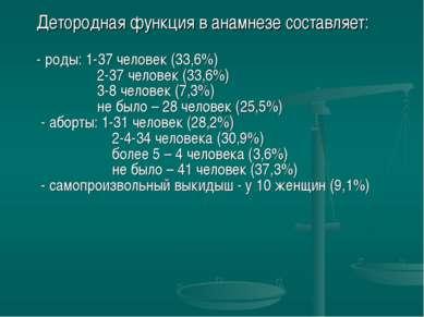 Детородная функция в анамнезе составляет: - роды: 1-37 человек (33,6%) 2-37 ч...