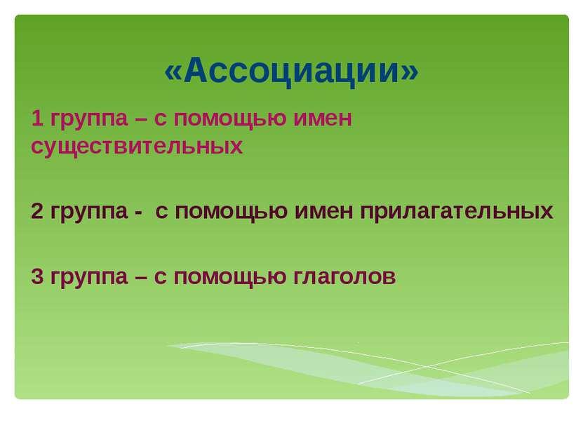 «Ассоциации» 1 группа – с помощью имен существительных 2 группа - с помощью и...