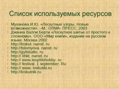 Муханова И.Ю. «Лоскутные узоры. Новые возможности». –М.: ОЛМА- ПРЕСС, 2003 Дж...