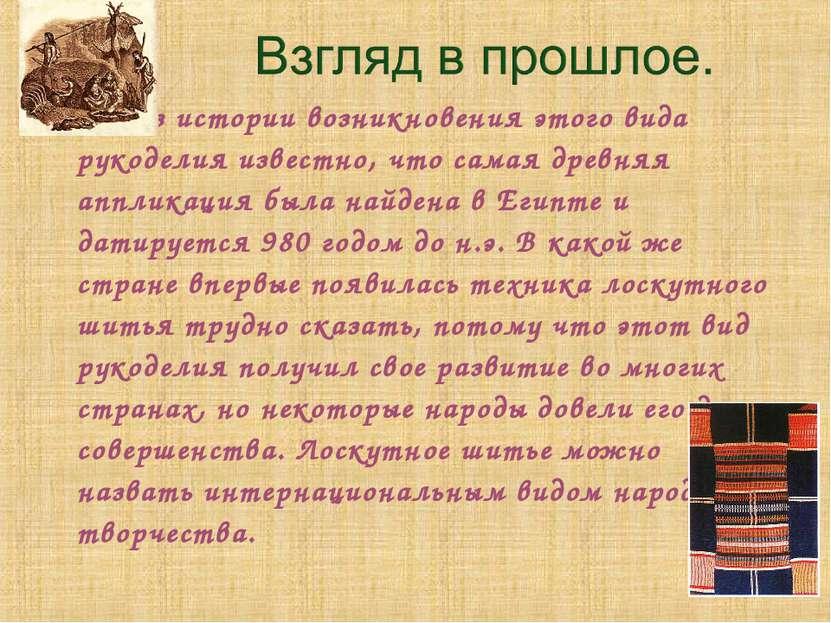 Из истории возникновения этого вида рукоделия известно, что самая древняя апп...