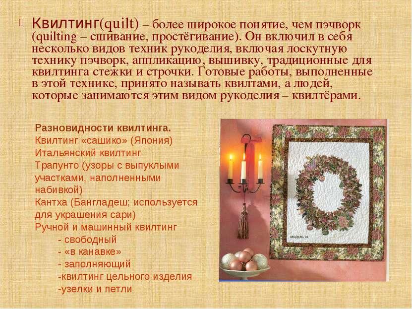 Квилтинг(quilt) – более широкое понятие, чем пэчворк (quilting – сшивание, пр...