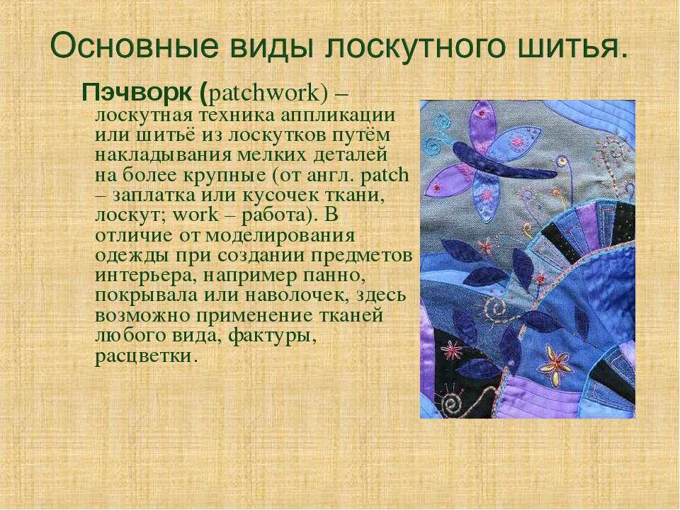 Пэчворк (patchwork) – лоскутная техника аппликации или шитьё из лоскутков пут...