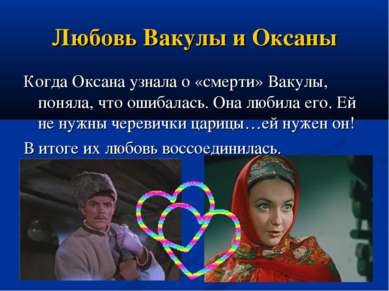 Любовь Вакулы и Оксаны Когда Оксана узнала о «смерти» Вакулы, поняла, что оши...