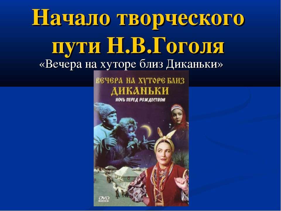 Начало творческого пути Н.В.Гоголя «Вечера на хуторе близ Диканьки»