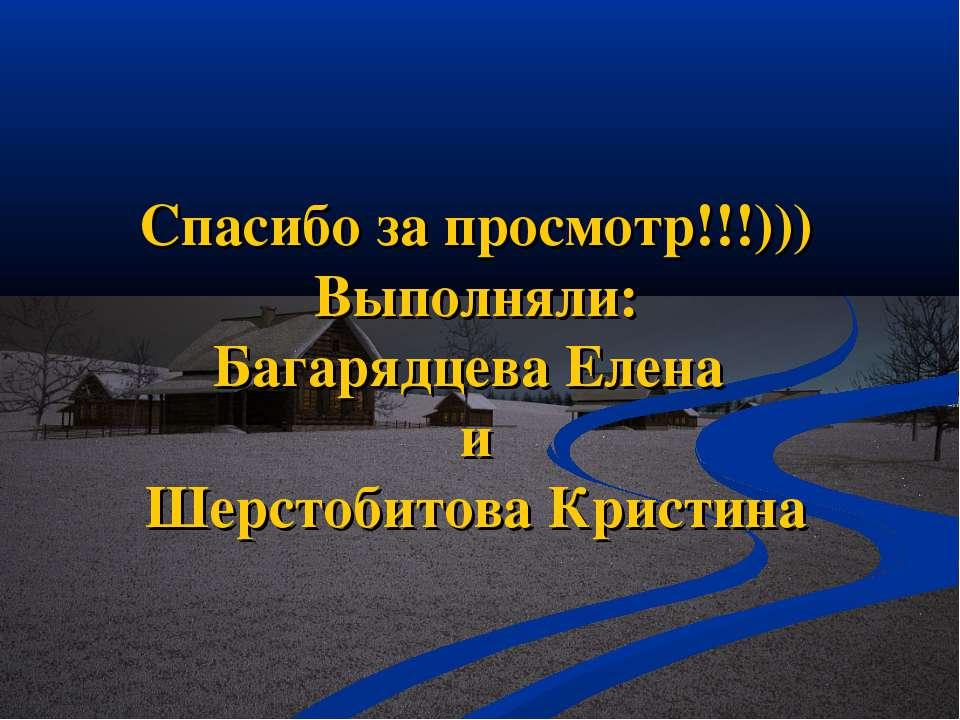 Спасибо за просмотр!!!))) Выполняли: Багарядцева Елена и Шерстобитова Кристина