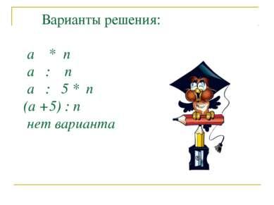 Варианты решения: a * n a : n a : 5 * n (a +5) : n нет варианта