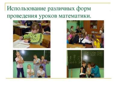 Использование различных форм проведения уроков математики.