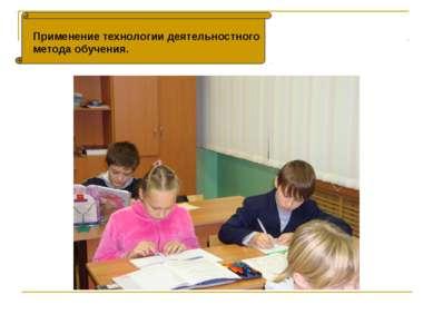Применение технологии деятельностного метода обучения.
