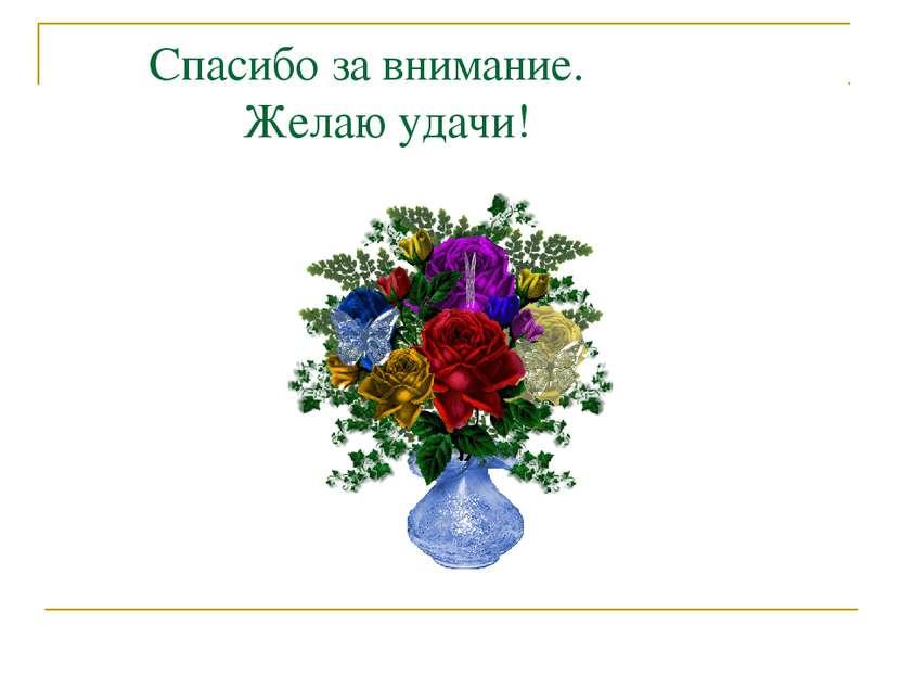 Спасибо за внимание. Желаю удачи!